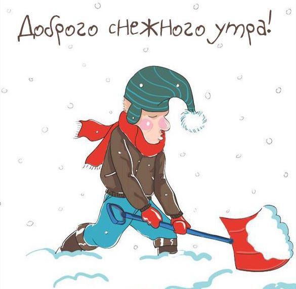 Картинка доброго снежного утра прикольная