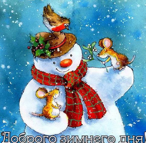 Картинка доброго зимнего дня необычная