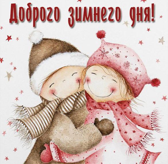 Картинка доброго зимнего дня