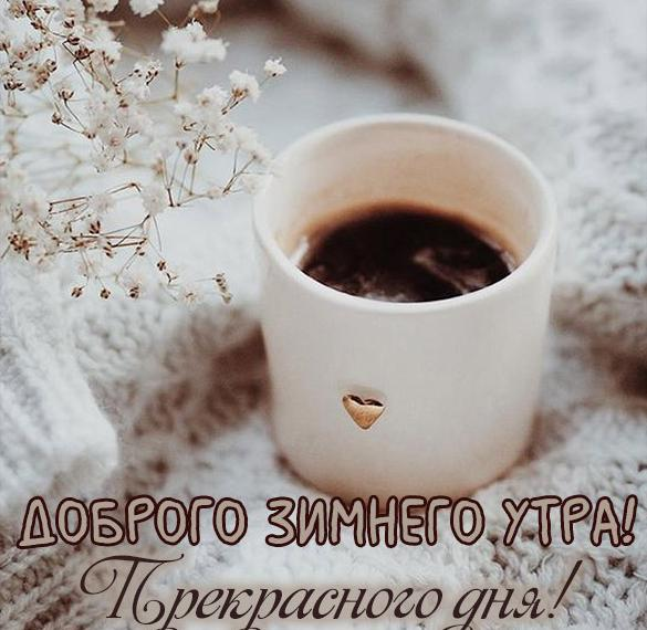 Картинка доброго зимнего утра прекрасного дня