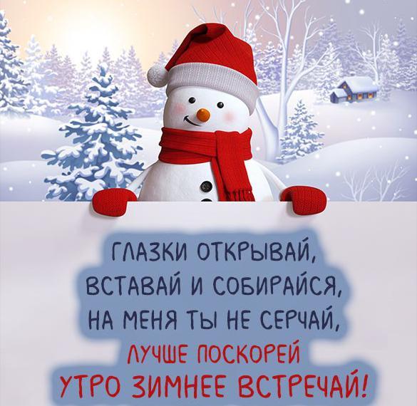 Картинка доброго зимнего утра веселая
