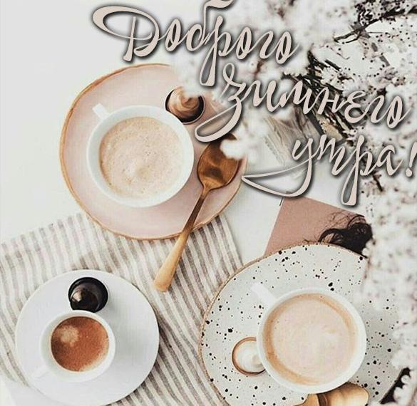 Картинка доброго зимнего утра