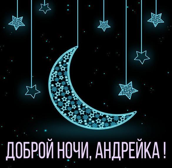 Картинка доброй ночи Андрейка