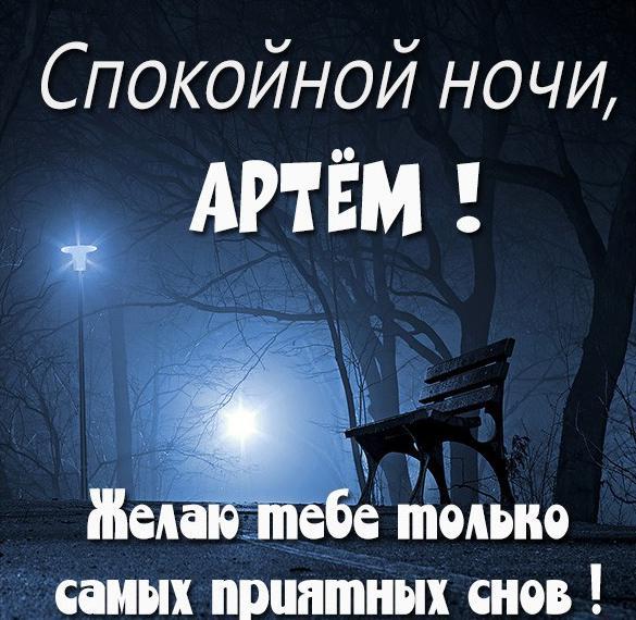 Картинка доброй ночи Артем