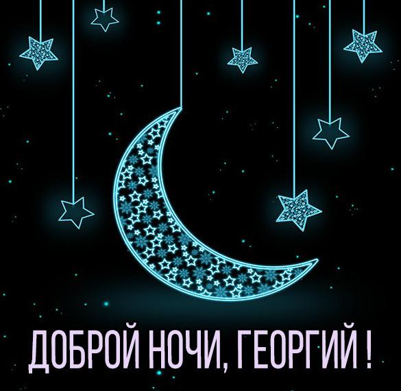 Картинка доброй ночи Георгий