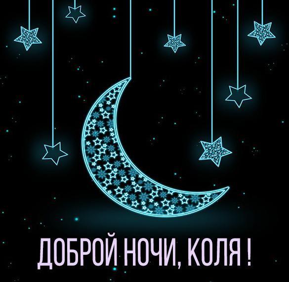 Картинка доброй ночи Коля