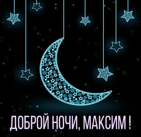 Картинка доброй ночи Максим