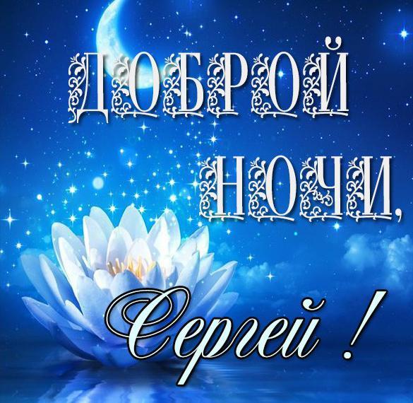 Картинка доброй ночи Сергей