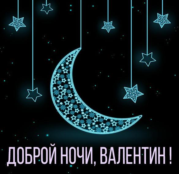Картинка доброй ночи Валентин
