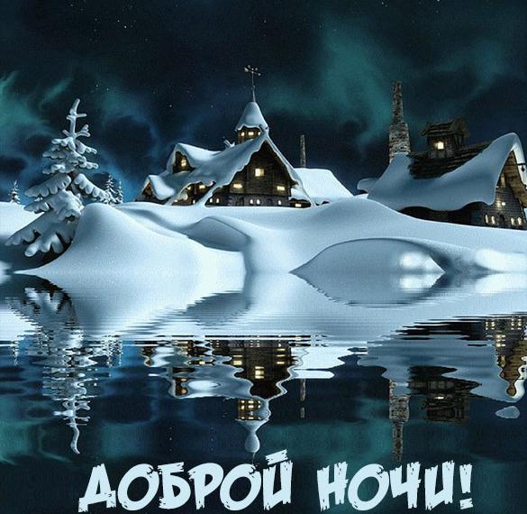 Картинка доброй ночи зимняя волшебная