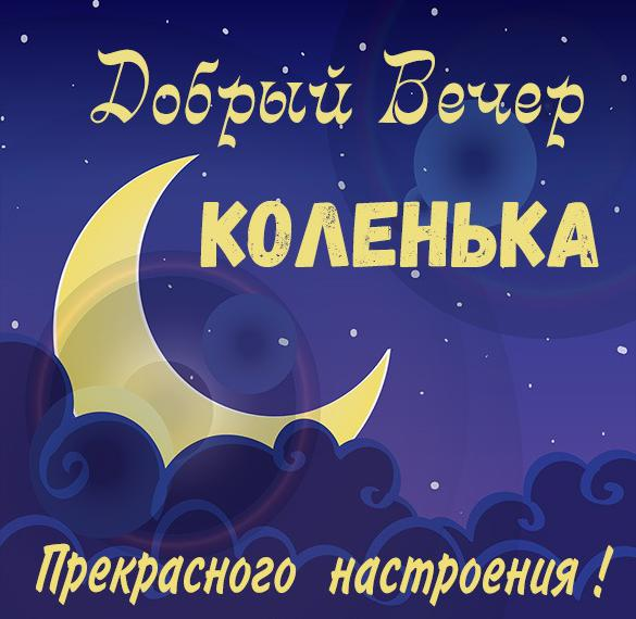 Картинка добрый вечер Коленька
