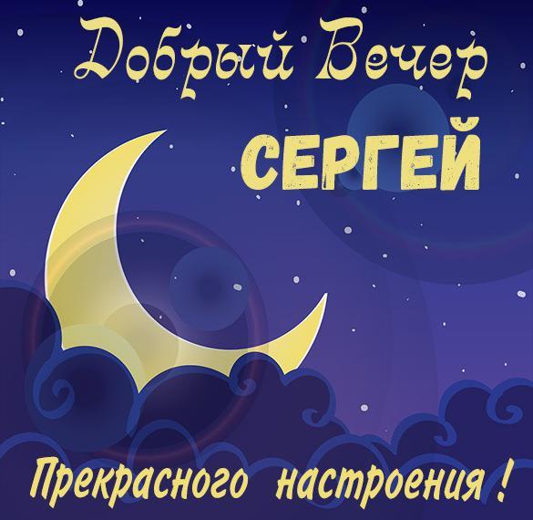 Картинка добрый вечер Сергей