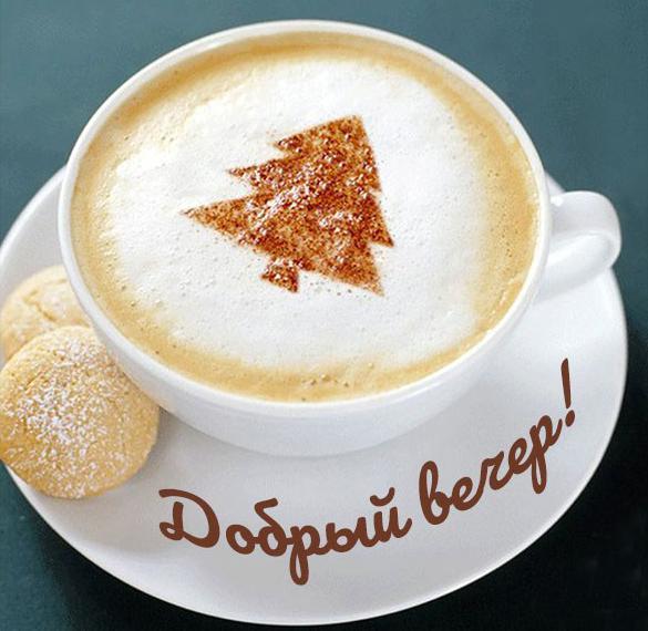 Картинка добрый вечер зима кофе