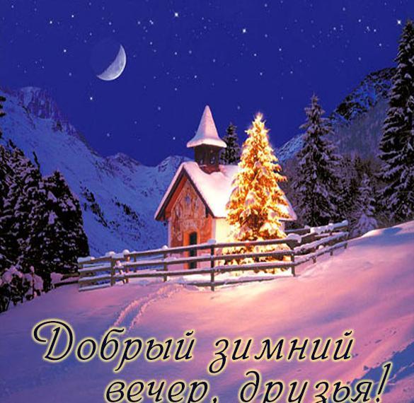Картинка добрый зимний вечер друзья красивая