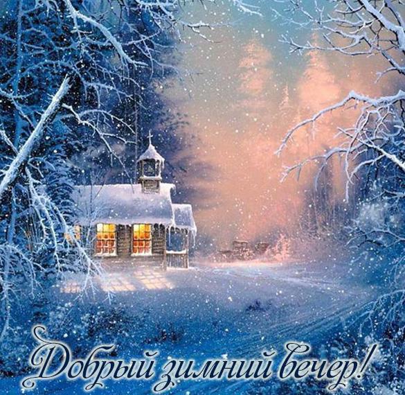 Картинка добрый зимний вечер изысканная