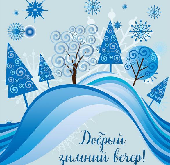 Картинка добрый зимний вечер красивая необычная
