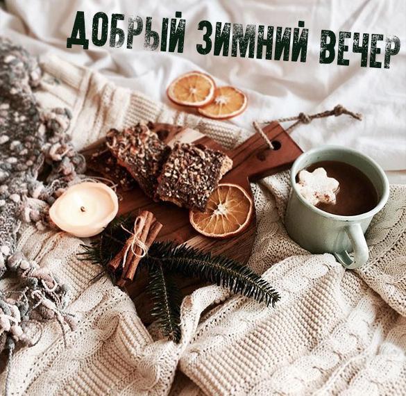 Картинка добрый зимний вечер красивая
