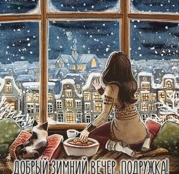 Картинка добрый зимний вечер подружка