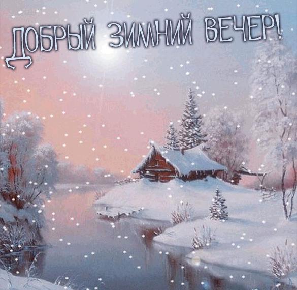 Картинка добрый зимний вечер