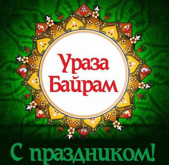 Электронная картинка на Ураза Байрам