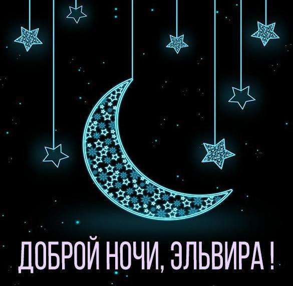Картинка Эльвира доброй ночи