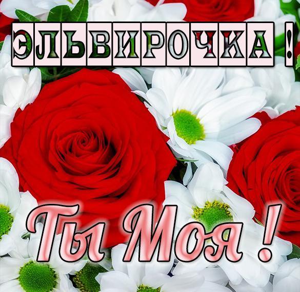 Картинка Эльвирочка ты моя
