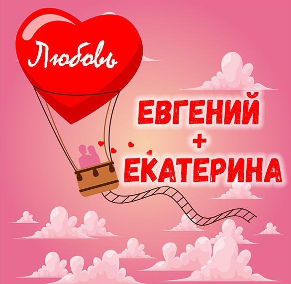 Картинка Евгений и Екатерина