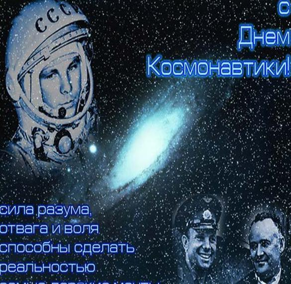 Фото картинка на праздник день космонавтики