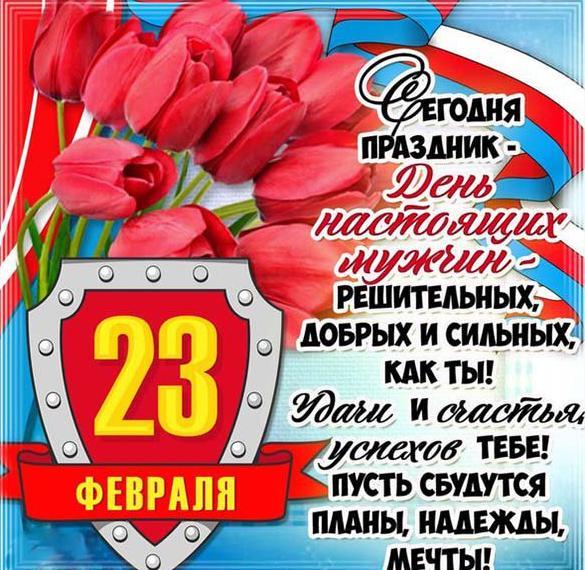 Электронная открытка в картинке с днем защитника отечества