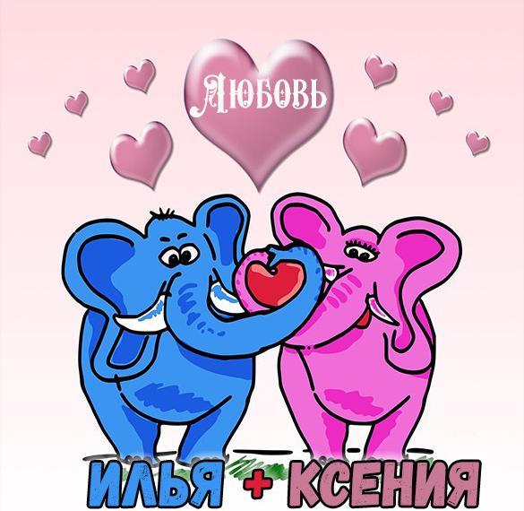 Картинка Илья и Ксения