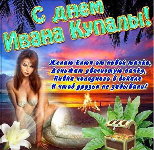 Картинка на день Ивана Купала на руси