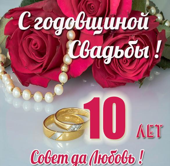 Поздравление в день розовой свадьбы 10 лет