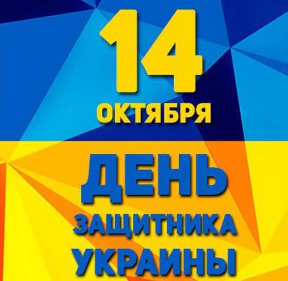 Картинка к 14 октября на день защитника Украины