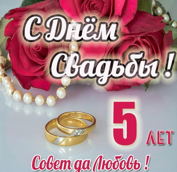 Картинка к 5 летию свадьбы