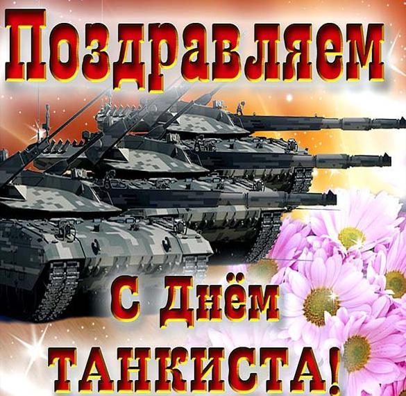 Картинка к дню танкиста