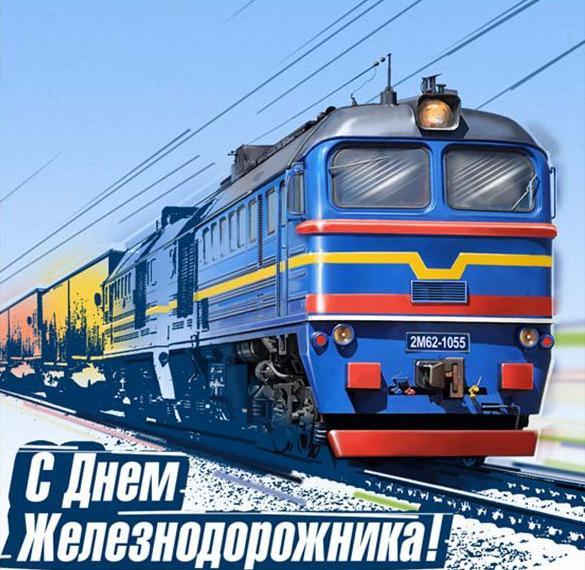Картинка к дню железнодорожника