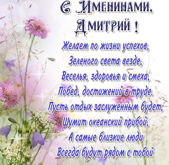 Картинка к именинам Дмитрия