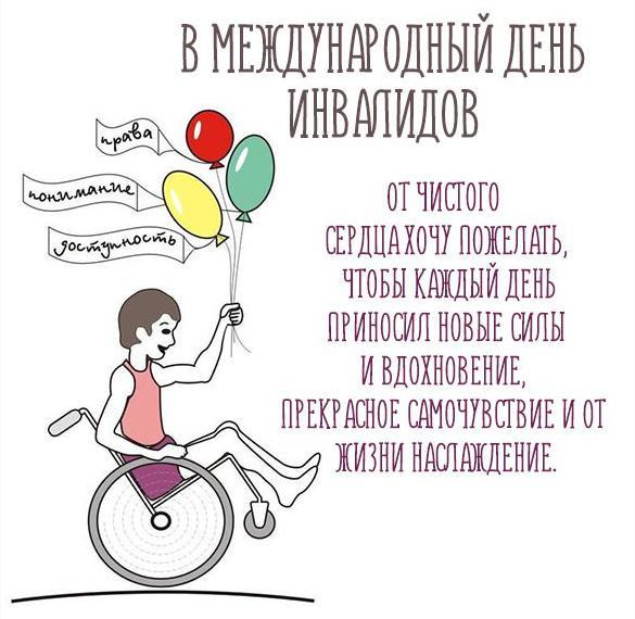 Картинка к международному дню инвалидов