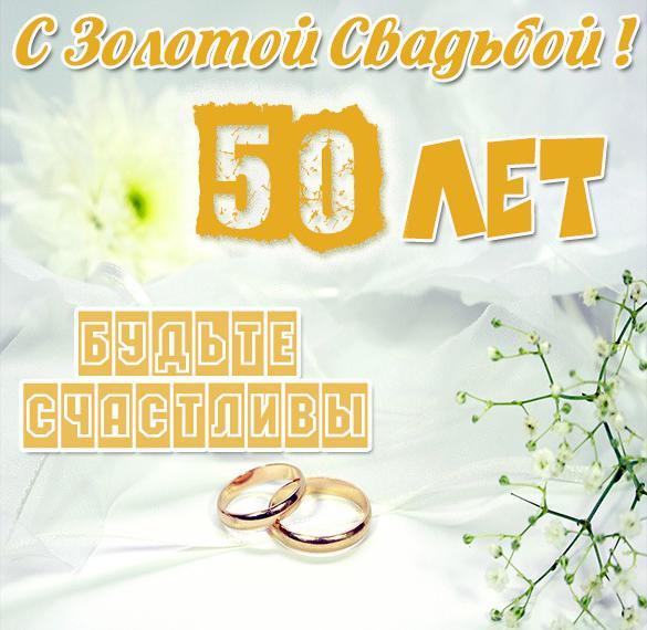 Картинка к золотой свадьбе 50 лет