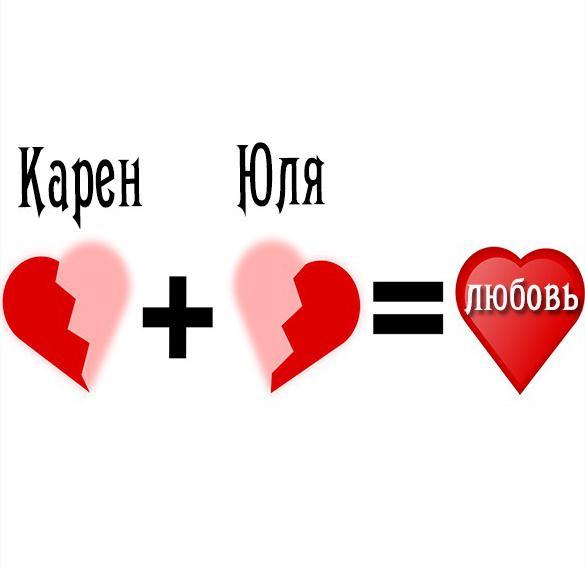 Картинка Карен и Юля
