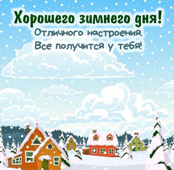 Картинка хорошего зимнего дня и отличного настроения