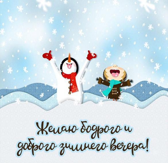 Картинка хорошего зимнего вечера красивая необычная нежная