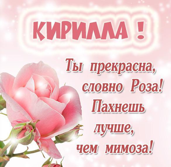 Картинка Кирилле