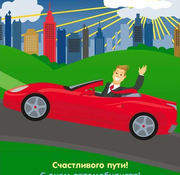 Прикольная картинка ко дню автомобилиста