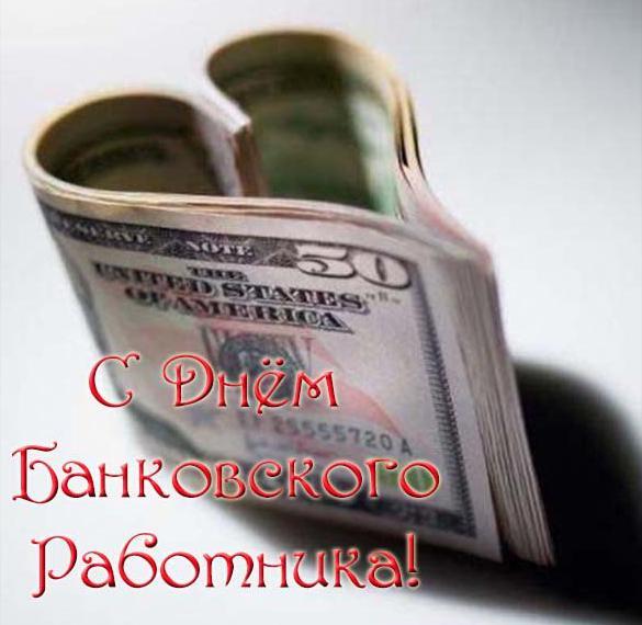 Картинка ко дню банковского работника