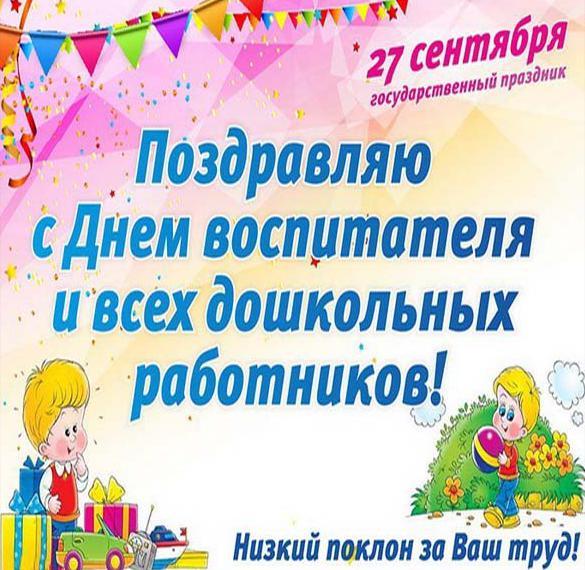 Картинка ко дню дошкольного работника