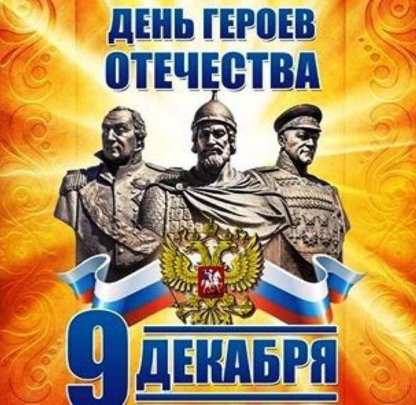 Картинка ко дню героев отечества 9 декабря
