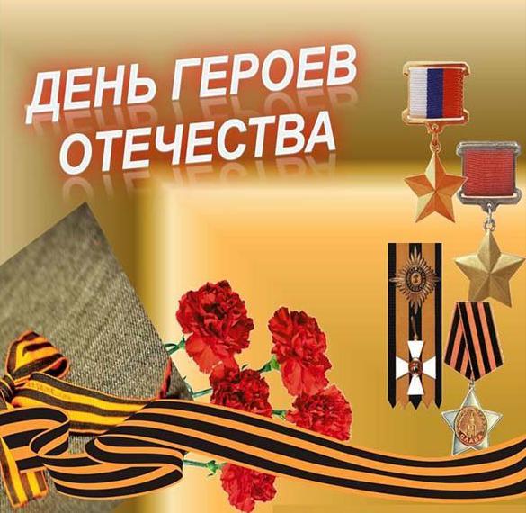 открытки ко дню героев отечества своими руками правильно позировать
