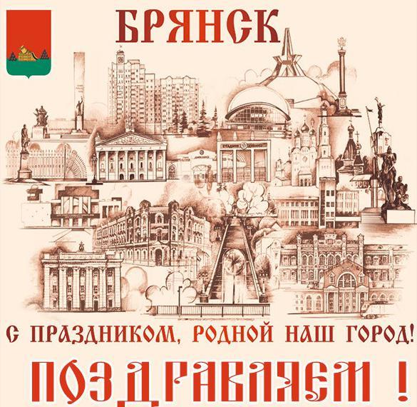 Картинка ко дню города Брянска