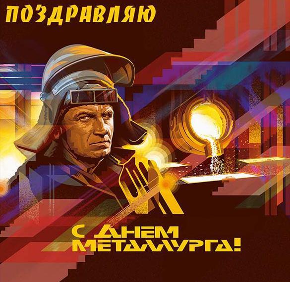 Картинка ко дню металлургов